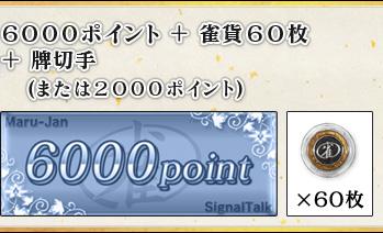 6000ポイント 雀貨60枚+牌切手 (または2000ポイント)