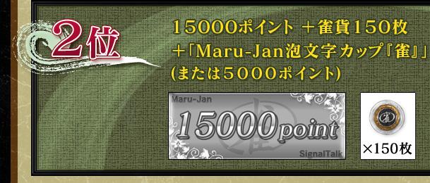 2位15000ポイント+雀貨150枚+「Maru-Jan泡文字カップ『雀』」(または5000ポイント)