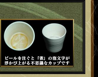 ビールを注ぐと『雀』の泡文字が浮かび上がる不思議なカップです