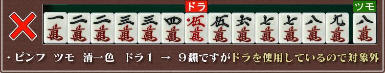 ×・ピンフ ツモ 清一色 ドラ1 → 9飜ですがドラを使用しているので対象外