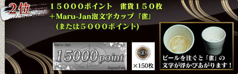 2位15000ポイント 雀貨150枚+Maru-Jan泡文字カップ『雀』(または5000ポイント)