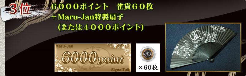 3位6000ポイント 雀貨60枚+Maru-Jan特製扇子(または4000ポイント)