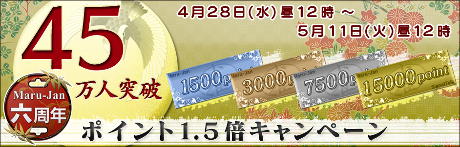 Maru-Jan六周年45万人突破ポイント1.5倍キャンペーン4月28日(水)昼12時 〜 5月11日(火)昼12時