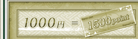 1000円 = 1500point