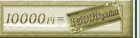10000円 = 15000point