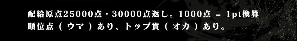 配給原点25000点・30000点返し。1000点 = 1pt換算順位点(ウマ)あり、トップ賞(オカ)あり。