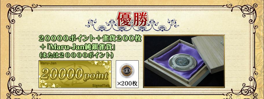優勝20000ポイント+雀貨200枚+「Maru-Jan純銀雀貨」(または20000ポイント)