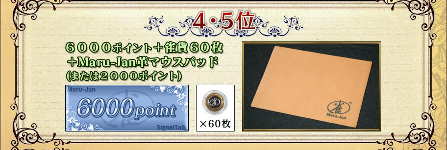 4・5位6000ポイント+雀貨60枚+Maru-Jan革マウスパッド(または2000ポイント)