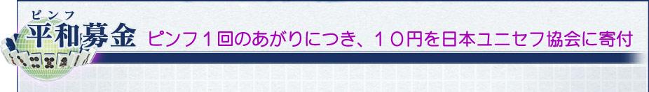 平和募金ピンフ1回のあがりにつき、10円を日本ユニセフ協会に寄付