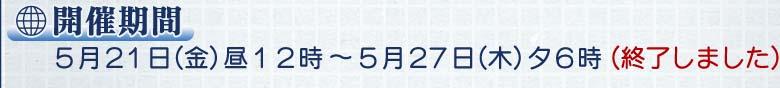 開催期間5月21日(金)昼12時〜5月27日(木)夕6時(終了しました)