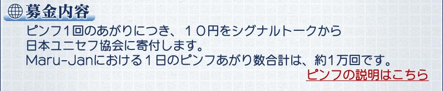 募金内容ピンフ1回のあがりにつき、10円をシグナルトークから日本ユニセフ協会に寄付します。Maru-Janにおける1日のピンフあがり数合計は、約1万回です。