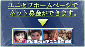 ユニセフホームページでネット募金ができます。