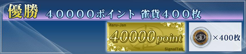 優勝 40000ポイント 雀貨400枚