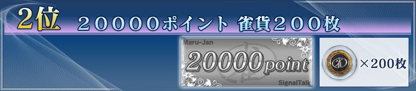 2位 20000ポイント 雀貨200枚