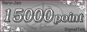 15000ポイント