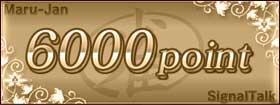 6000ポイント