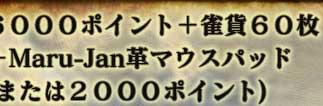 6000ポイント+雀貨60枚+Maru-Jan革マウスパッド(または2000ポイント)