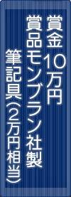 賞金10万円賞品モンブラン社製筆記具(2万円相当)