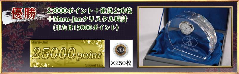 優勝25000ポイント+雀貨250枚Maru-Janクリスタル時計(または15000ポイント)