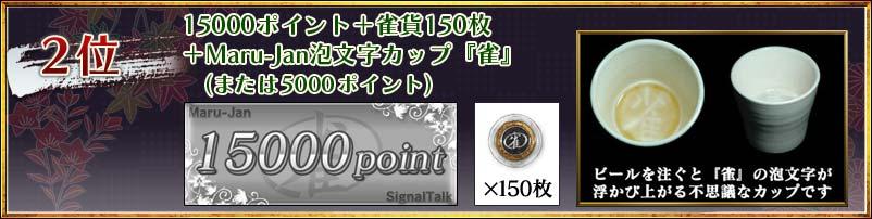 2位15000ポイント+雀貨150枚+Maru-Jan泡文字カップ『雀』(または5000ポイント)ビールを注ぐと『雀』の泡文字が浮かび上がる不思議なカップです