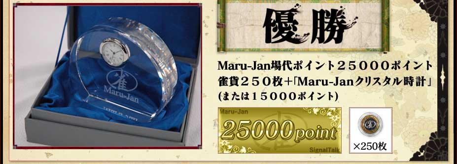 優勝Maru-Jan場代ポイント25000ポイント雀貨250枚+「Maru-Janクリスタル時計」(または15000ポイント)