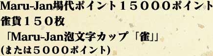 Maru-Jan場代ポイント15000ポイント雀貨150枚「Maru-Jan泡文字カップ「雀」」(または5000ポイント)