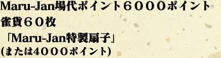 Maru-Jan場代ポイント6000ポイント雀貨60枚「Maru-Jan特製扇子」(または4000ポイント)
