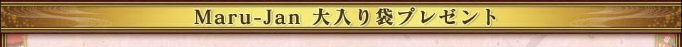 Maru-Jan 大入り袋プレゼント