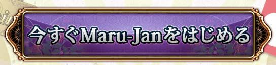 今すぐMaru-Janをはじめる