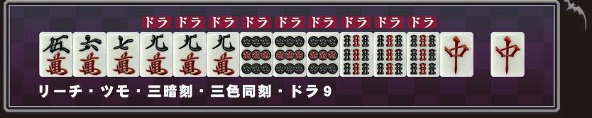 ドラ  ドラ  ドラ  ドラ  ドラ  ドラ  ドラ  ドラ  ドラ[五萬][六萬][七萬][九萬][九萬][九萬][九筒][九筒][九筒][九索][九索][九索][中] [中]リーチ・ツモ・三暗刻・三色同刻・ドラ9
