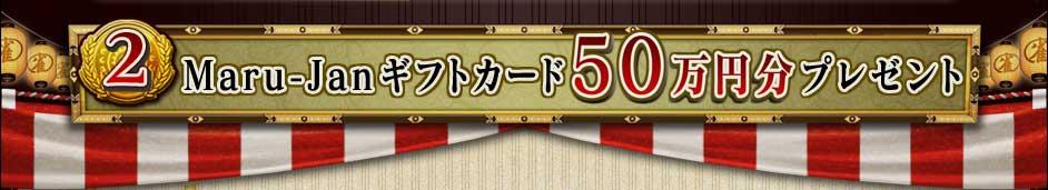 2.Maru-Jan ギフトカード50万円分プレゼント