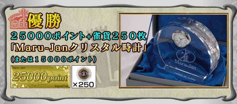 優勝25000ポイント+雀貨250枚「Maru-Janクリスタル時計」(または15000ポイント)