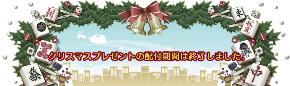 クリスマスプレゼントの配付期間は終了しました。