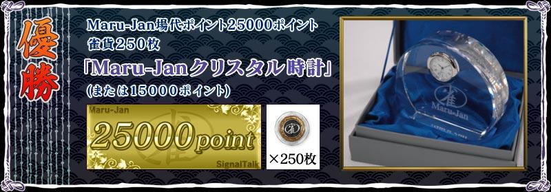 優勝Maru-Jan場代ポイント25000ポイント雀貨250枚「Maru-Janクリスタル時計」(または15000ポイント)
