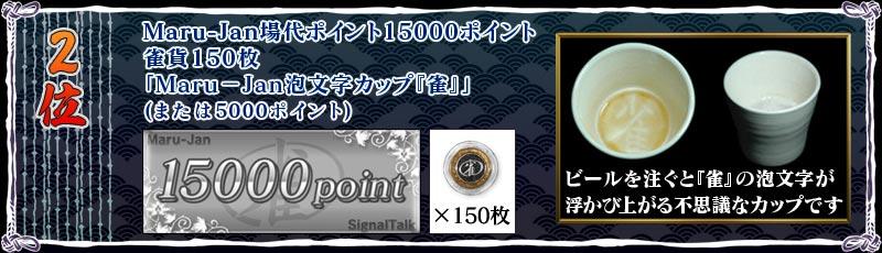 2位Maru-Jan場代ポイント15000ポイント雀貨150枚「Maru-Jan泡文字カップ『雀』」(または5000ポイント)