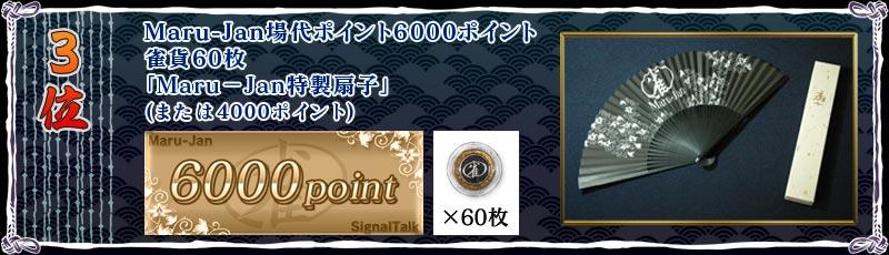 3位Maru-Jan場代ポイント6000ポイント雀貨60枚「Maru-Jan特製扇子」(または4000ポイント)