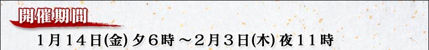 開催期間1月14日(金)夕6時 〜 2月3日(木)夜11時