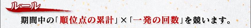 ルール期間中の「順位点の累計」×「一発の回数」を競います。