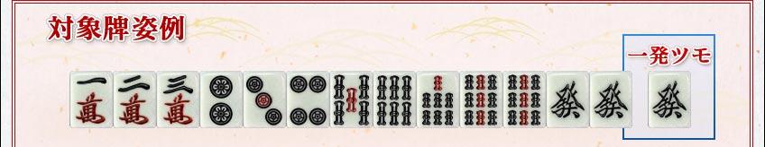 対象牌姿例[一萬][二萬][三萬][二筒][三筒][四筒][五索][六索][七索][九索][九索][發][發]  [發](一発ツモ)