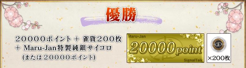 優勝20000ポイント+雀貨200枚+Maru-Jan特製純銀サイコロ(または20000ポイント)