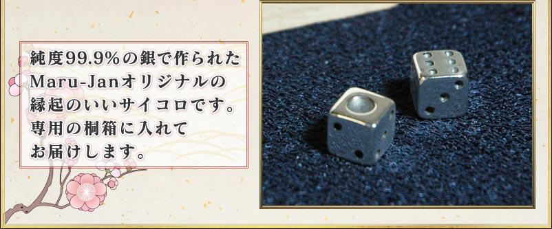 純度99.9%の銀で作られたMaru-Janオリジナルの縁起のいいサイコロです。専用の桐箱に入れてお届けします。