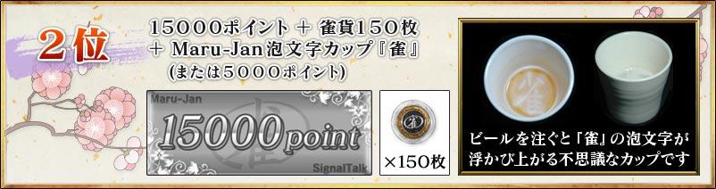 2位15000ポイント+雀貨150枚+Maru-Jan泡文字カップ『雀』(または5000ポイント)ビールを注ぐと『雀』の泡文字が浮かびあがる不思議なカップです
