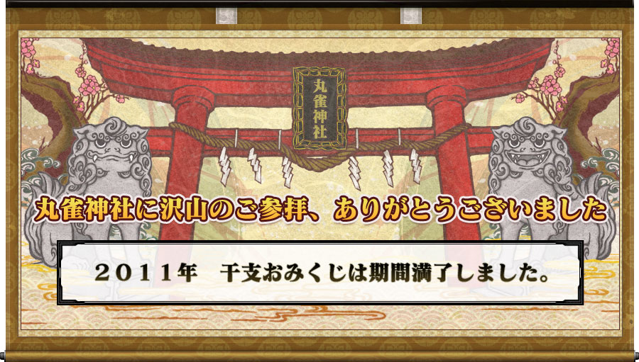 丸雀神社に沢山のご参拝、ありがとうございました。2011年 干支おみくじは期間満了しました。
