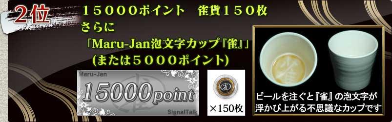 2位15000ポイント 雀貨150枚さらに「Maru-Jan泡文字カップ『雀』」(または5000ポイント)