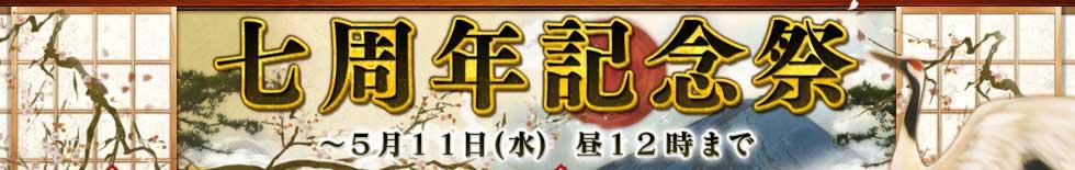 七周年記念祭〜5月11日(水) 昼12時まで