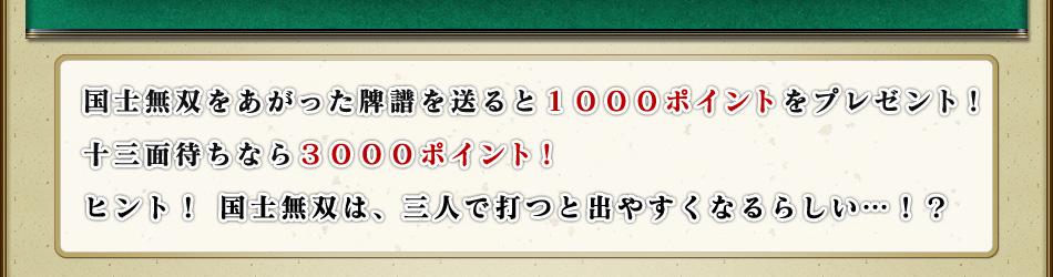 国士無双をあがった牌譜を送ると1000ポイントをプレゼント!十三面待ちなら3000ポイント!ヒント! 国士無双は、三人で打つと出やすくなるらしい…!?