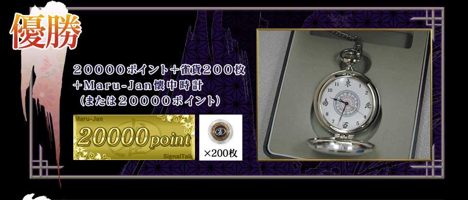 優勝20000ポイント+雀貨200枚+Maru-Jan懐中時計(または20000ポイント)