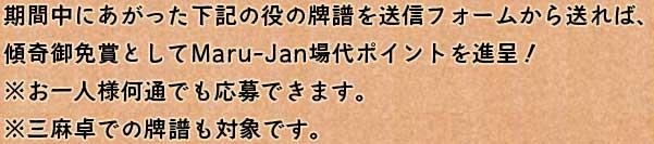 期間中に下記の役の牌譜を送信フォームから送れば、傾奇御免賞としてMaru-Jan場代ポイントを進呈!※お一人様何通でも応募できます。※三麻卓での牌譜も対象です。