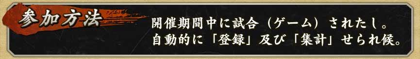 ■参加方法開催期間中に試合(ゲーム)されたし。自動的に「登録」及び「集計」せられ候。