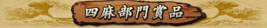 四麻部門賞品